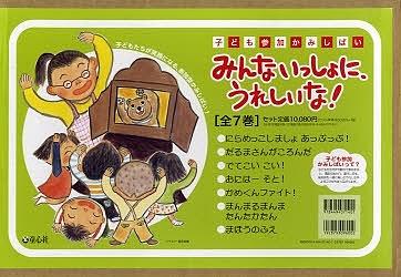 【100円クーポン配布中!】紙芝居 みんないっしょに、うれしい 全7