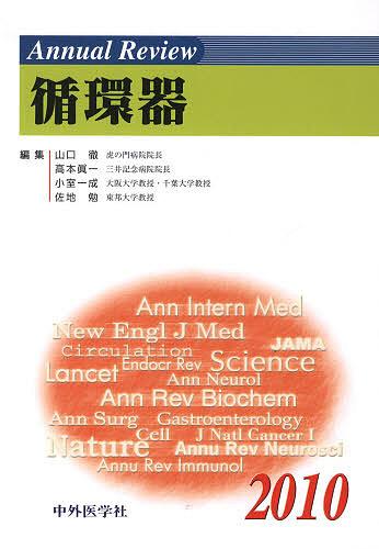Annual Review循環器 2010【合計3000円以上で送料無料】