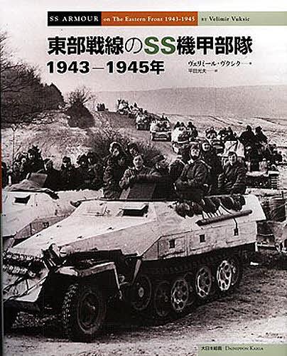東部戦線のSS機甲部隊 ファクトリーアウトレット 1943-1945年 ヴェリミール ヴクシク 3000円以上送料無料 平田光夫 半額