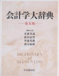 【100円クーポン配布中!】会計学大辞典/安藤英義