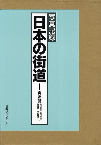 【100円クーポン配布中!】日本の街道 写真記録 奥州路 復刻/写真記録刊行会