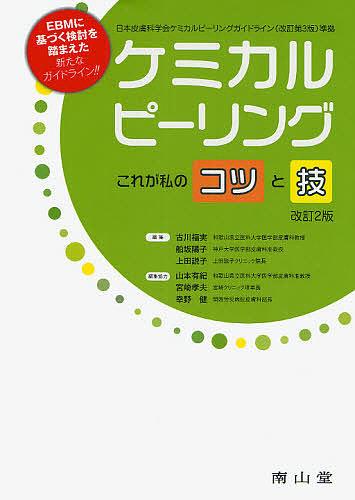 【100円クーポン配布中!】ケミカルピーリングこれが私のコツと技 EBMに基づく検討を踏まえた新たなガイドライン!!/古川福実