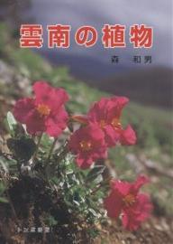 【100円クーポン配布中!】雲南の植物/森和男