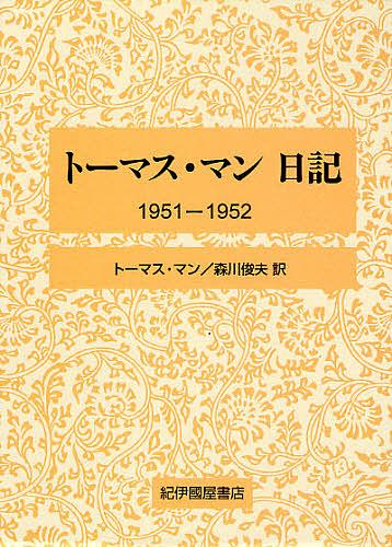 【100円クーポン配布中!】トーマス・マン日記 1951-1952/トーマス・マン/森川俊夫