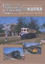 発掘カラー写真 1950 1960年代鉄道原風景 祝日 海外編 J.WALLYHIGGINS SALENEW大人気 3000円以上送料無料