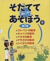 【100円クーポン配布中!】そだててあそぼう 第7集 全5巻