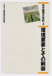 【100円クーポン配布中!】花卉園芸大百科 3/農山漁村文化協会