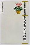 【100円クーポン配布中!】花卉園芸大百科 13/農山漁村文化協会