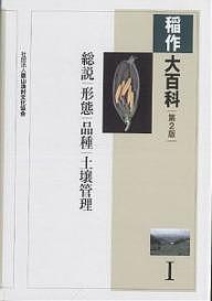 【100円クーポン配布中!】稲作大百科 1/農山漁村文化協会