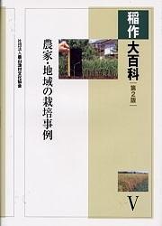 【100円クーポン配布中!】稲作大百科 5/農山漁村文化協会