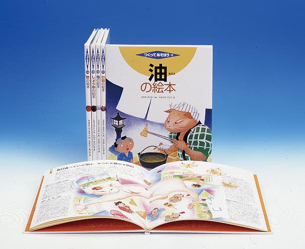 【100円クーポン配布中!】つくってあそぼう 3 全5巻