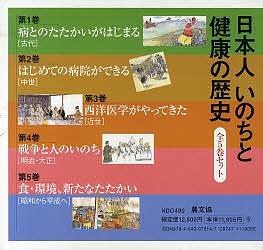 【100円クーポン配布中!】日本人いのちと健康の歴史 全5巻セット