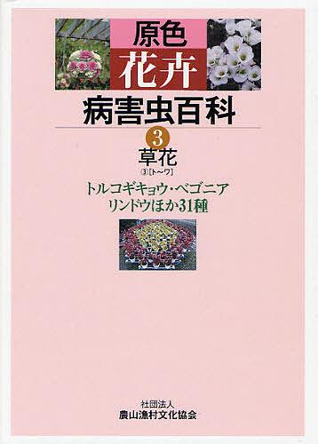 原色花卉病害虫百科 3/農山漁村文化協会