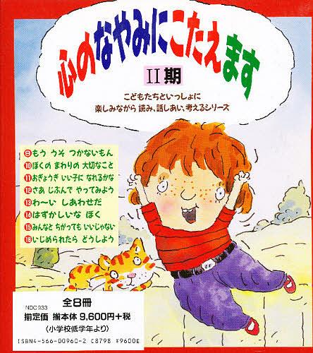 【100円クーポン配布中!】心のなやみにこたえます〈2期〉 全8巻