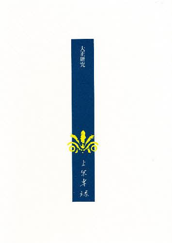 【100円クーポン配布中!】上原専禄著作集 18/上原専禄/上原弘江