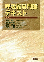 【100円クーポン配布中!】呼吸器専門医テキスト/工藤翔二