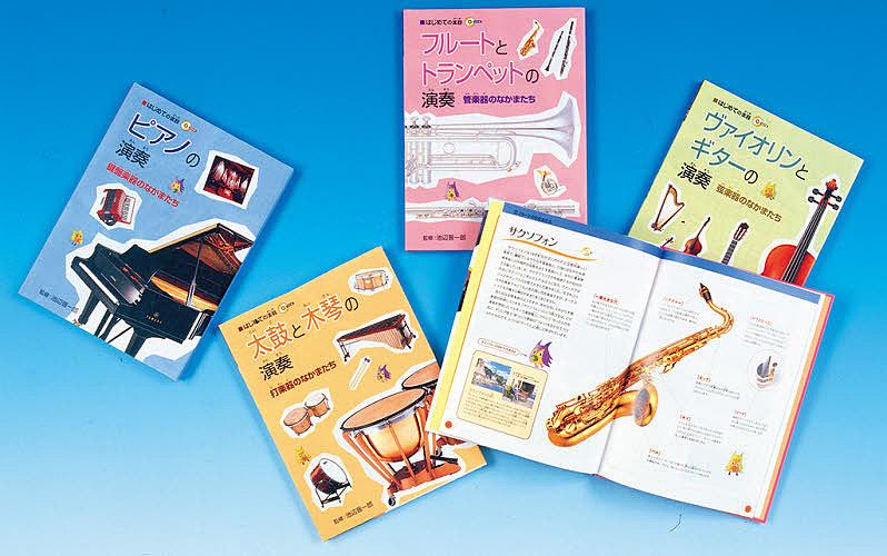 はじめての楽器 CDつき 全4巻【合計3000円以上で送料無料】