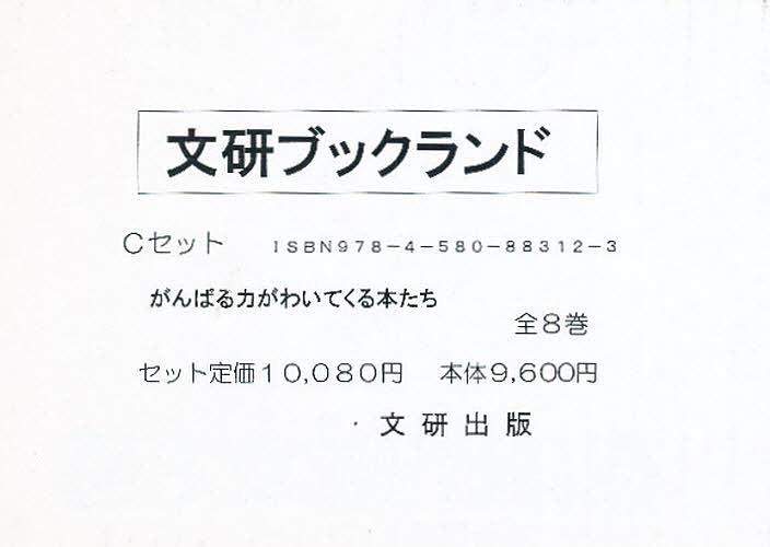 【100円クーポン配布中!】ブックランド・Cセット 全8巻