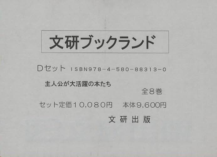 ブックランド・Dセット 全8巻【合計3000円以上で送料無料】