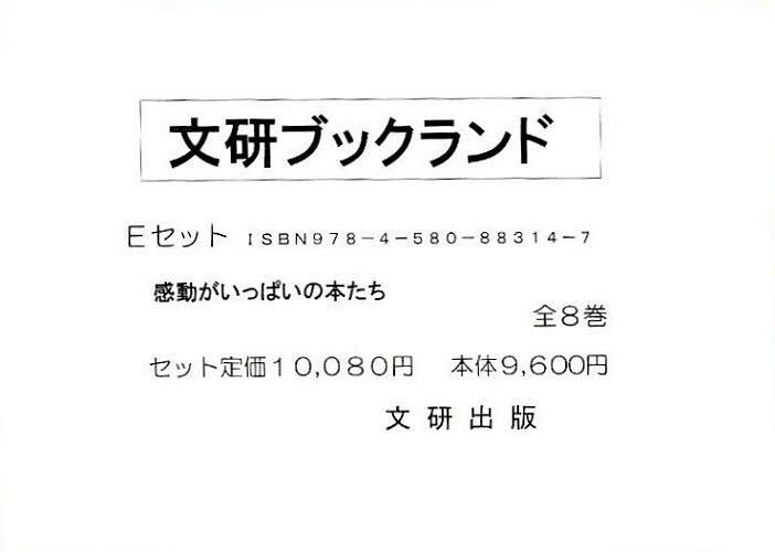 ブックランド・Eセット 全8巻【合計3000円以上で送料無料】