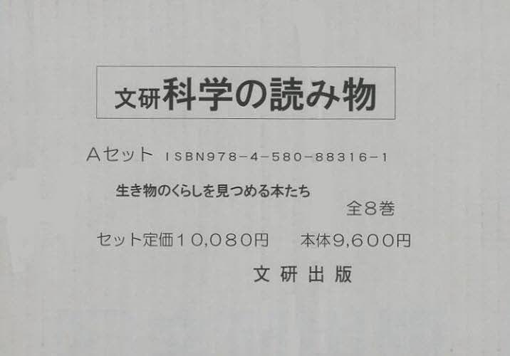 【100円クーポン配布中!】科学の読み物・Aセット 全8巻