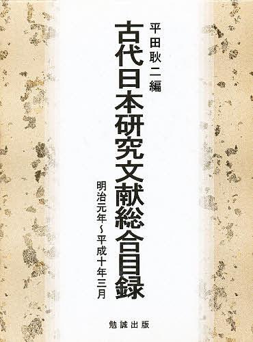【100円クーポン配布中!】古代日本研究文献総合目録
