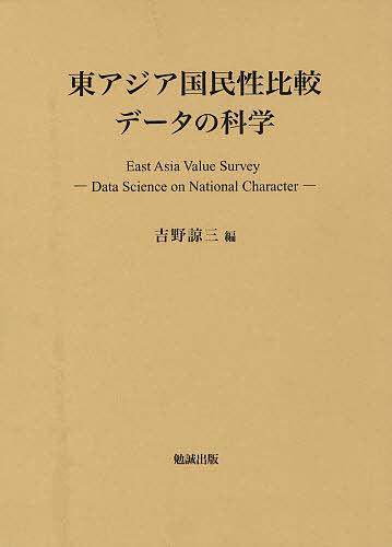 【100円クーポン配布中!】東アジア国民性比較 データの科学/吉野諒三