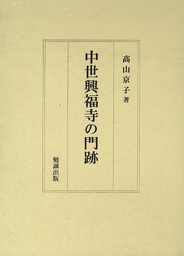 【100円クーポン配布中!】中世興福寺の門跡/高山京子