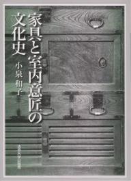 【100円クーポン配布中!】家具と室内意匠の文化史/小泉和子