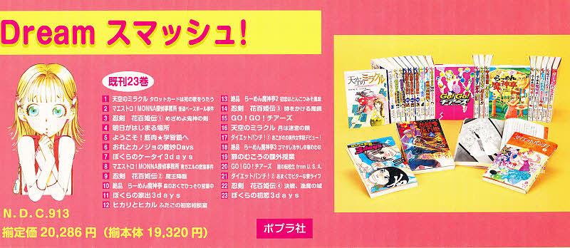【100円クーポン配布中!】Dreamスマッシュ! 既23巻