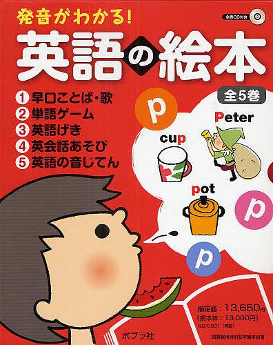 【100円クーポン配布中!】発音がわかる!英語の絵本 全5巻