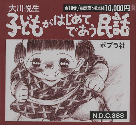 【100円クーポン配布中!】子どもがはじめてであう民話 10巻セット