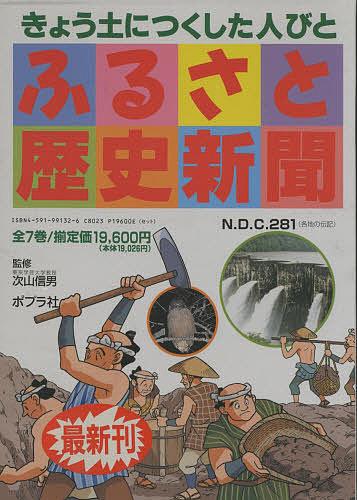 ふるさと歴史新聞 全7巻セット【3000円以上送料無料】
