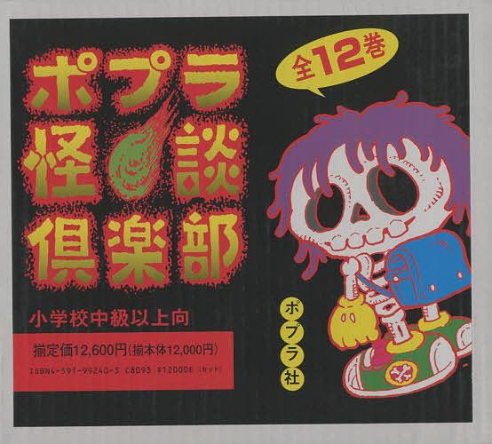 【100円クーポン配布中!】ポプラ怪談倶楽部 全12巻セット