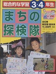 【100円クーポン配布中!】総合的な学習3・4年生まちの探検隊全6巻