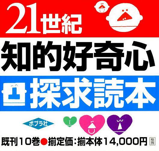 【100円クーポン配布中!】21世紀知的好奇心探求読本 既刊10巻