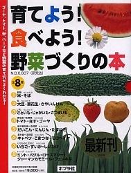 【100円クーポン配布中!】育てよう!食べよう!野菜づくりの本全8巻/こどもくらぶ