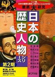【100円クーポン配布中!】徹底大研究日本の歴史人物シリー 2期全7