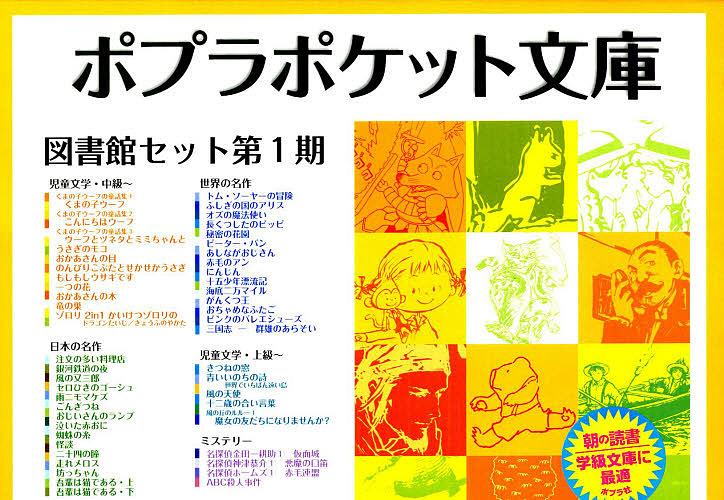 ポプラポケット文庫 全50巻【合計3000円以上で送料無料】