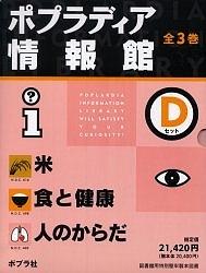 【100円クーポン配布中!】ポプラディア情報館Dセット 全3巻