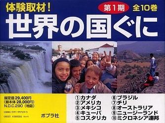 体験取材!世界の国ぐに 第1期 10巻セット【合計3000円以上で送料無料】
