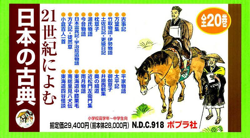 【100円クーポン配布中!】21世紀によむ日本の古典 全20巻