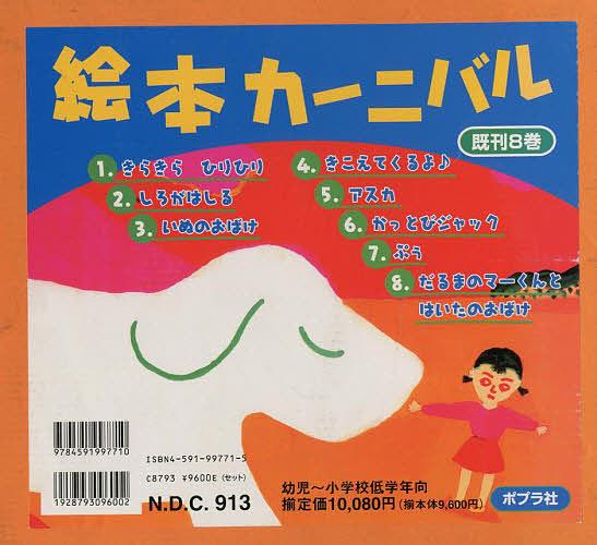 【100円クーポン配布中!】絵本カーニバル 既刊8巻