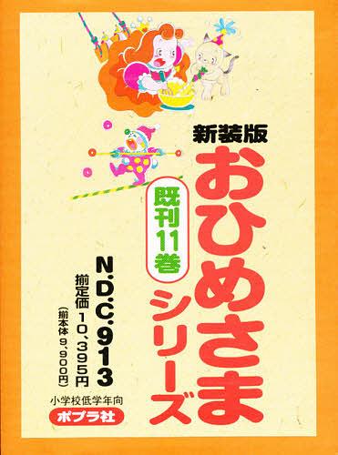 【100円クーポン配布中!】新装版 おひめさまシリーズ 既11巻
