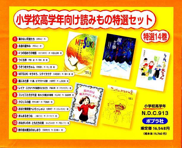 【100円クーポン配布中!】小学校高学年向け読みもの特選セット