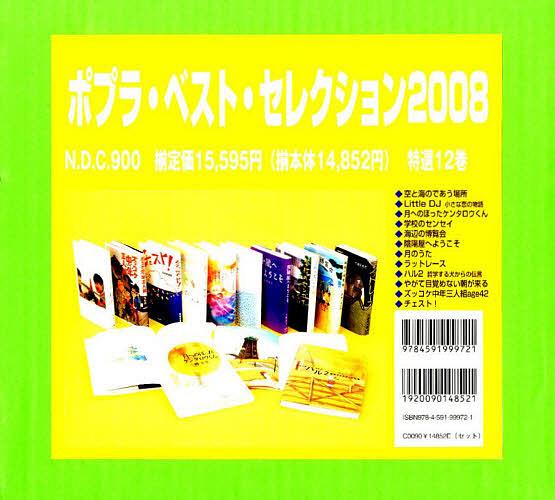 【100円クーポン配布中!】'08 ポプラ・ベスト・セレク 特選12