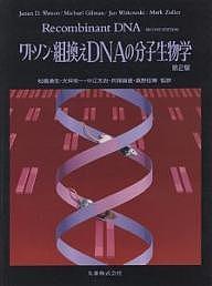 【100円クーポン配布中!】ワトソン・組換えDNAの分子生物学/ワトソン/松橋通生