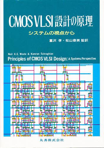【100円クーポン配布中!】CMOS VLSI設計の原理-システムの