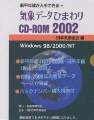 【100円クーポン配布中!】気象データひまわりCD-ROM2002/日本気象協会