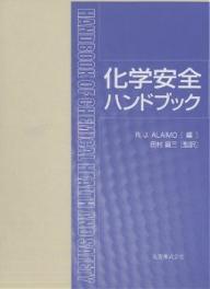 【100円クーポン配布中!】化学安全ハンドブック/R.J.ALAIMO